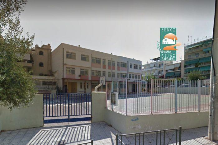 Κρούσμα κορωνοϊού στο 7ο Δημοτικό σχολείο Αγίας Βαρβάρας