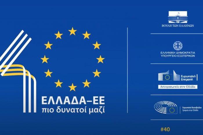 «Ελλάδα-ΕΕ : 40 χρόνια πιο δυνατοί μαζί»  Έναρξη εκδηλώσεων & παρουσίαση λογοτύπου στη Βουλή των Ελλήνων