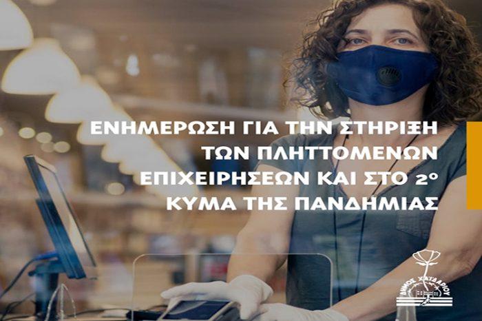 Δήμος Χαϊδαρίου: Ενημέρωση για τη στήριξη των πληττόμενων επιχειρήσεων και στο 2ο κύμα πανδημίας