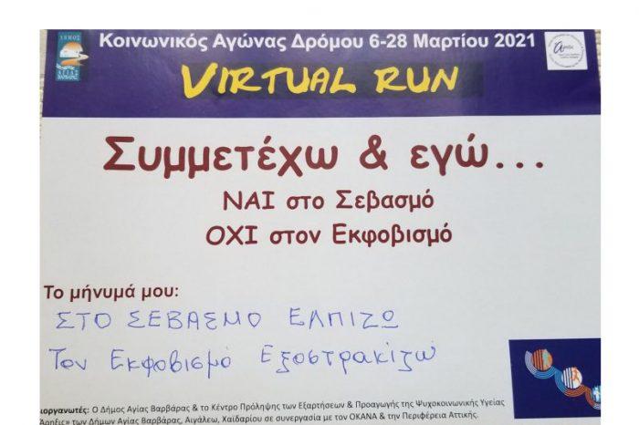 Δήμος Αγίας Βαρβάρας: Ολοκληρώθηκε με επιτυχία ο Κοινωνικός Αγώνας (Virtual run) αφιερωμένος στον Σεβασμό
