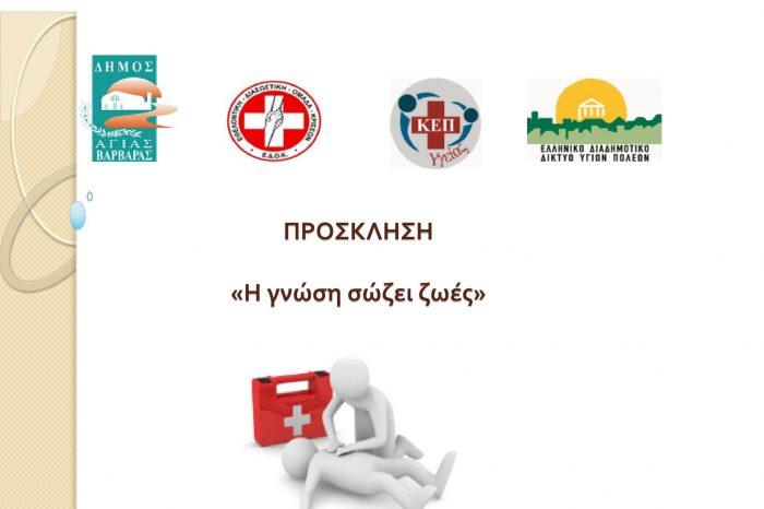 «Η γνώση σώζει ζωές» Εκπαιδευτικό διαδικτυακό σεμινάριο Α΄ Βοηθειών – ΚΑΡΠΑ