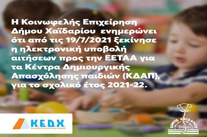 Δήμος Χαϊδαρίου: Ξεκίνησε η ηλεκτρονική υποβολή αιτήσεων προς την ΕΕΤΑΑ για τα Κέντρα Δημιουργικής Απασχόλησης παιδιών