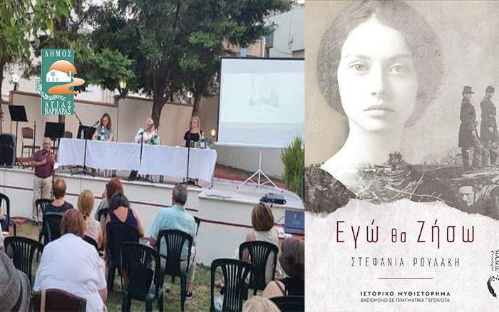 Συγκίνησε  η παρουσίαση του βιβλίου της Στεφανίας Ρουλάκη στην Αγία Βαρβάρα