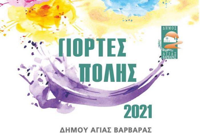 Γιορτές Πόλης 2021 Δήμου Αγίας Βαρβάρας