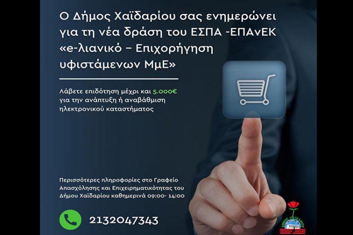 Ο Δήμος Χαϊδαρίου σας ενημερώνει για τη νέα δράση του ΕΣΠΑ -ΕΠΑνΕΚ «e-λιανικό – Επιχορήγηση υφιστάμενων ΜμΕ»