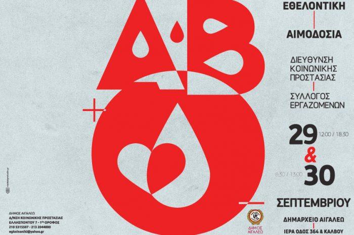 Εθελοντική αιμοδοσία 29 και 30 Σεπτεμβρίου στο Δημαρχείο Αιγάλεω