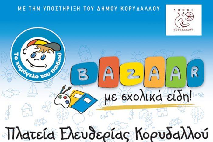 """Τo «Χαμόγελο του παιδιού"""" με την υποστήριξη του Δήμου Κορυδαλλού διοργανώνει Bazaar με σχολικά είδη"""