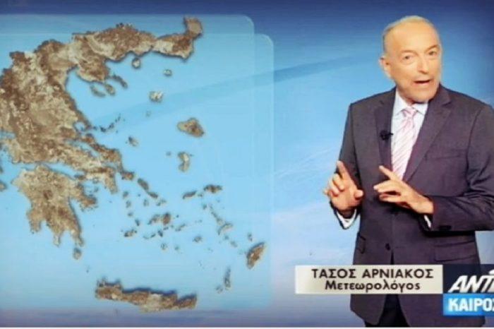 Αρνιακός: Προσοχή -Έρχεται κακοκαιρία, πέφτει η θερμοκρασία 12 βαθμούς