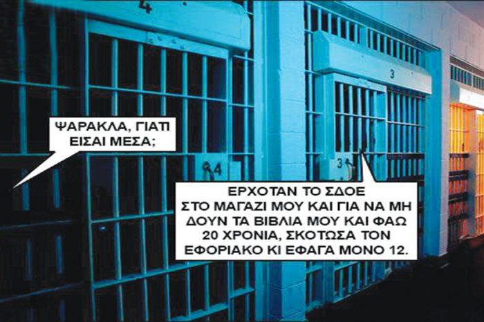 Στήλη Άλατος: Της φυλακής τα σίδερα...