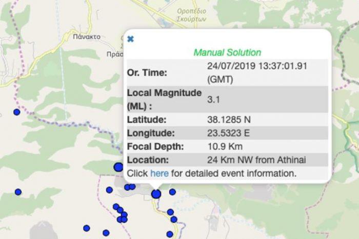 Σεισμός 3,1 ρίχτερ έγινε στις 16.37 αισθητός στην Αθήνα. Ο σεισμός είχε εστιακό βάθος 10,9 χλμ.