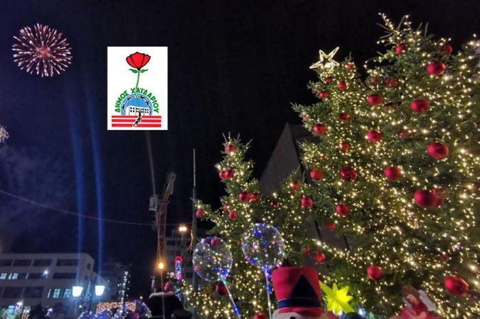 Δήμος Χαϊδαρίου: Την Κυριακή στις 7:30 ανάβουμε τα φώτα στο Xριστουγεννιάτικο δέντρο του δήμου