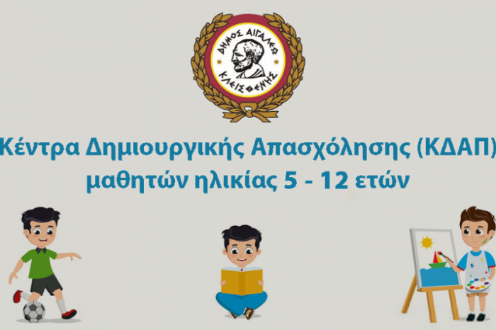 Δήμος Αιγάλεω: Δημιουργική απασχόληση για τα παιδιά 5-12 ετών