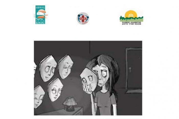 Πρόγραμμα προληπτικού ελέγχου και εκτίμησης των επιπέδων κατάθλιψης δήμου Αγίας Βαρβάρας