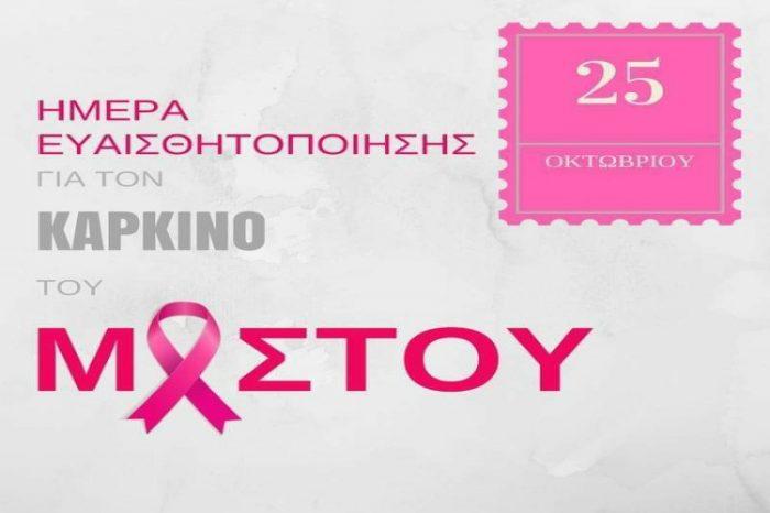 25 Οκτωβρίου. Παγκόσμια Ημέρα για τον Καρκίνο του Μαστού