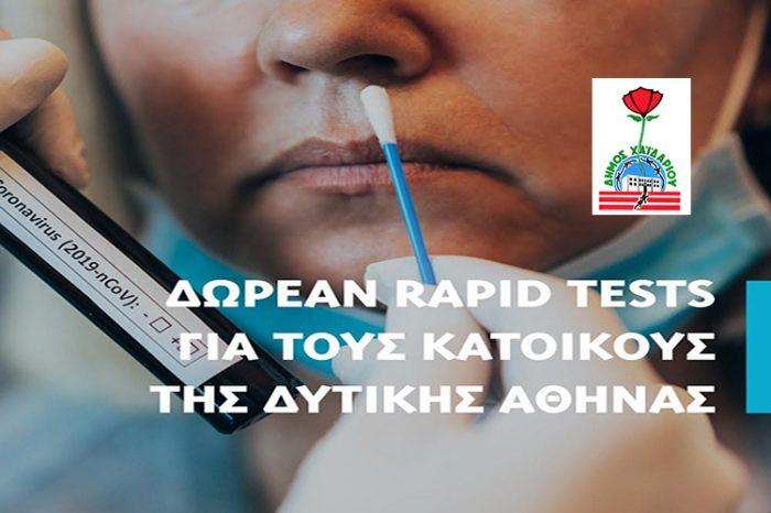 Δωρεάν rapid tests για τους κατοίκους της Δυτικής Αθήνας.