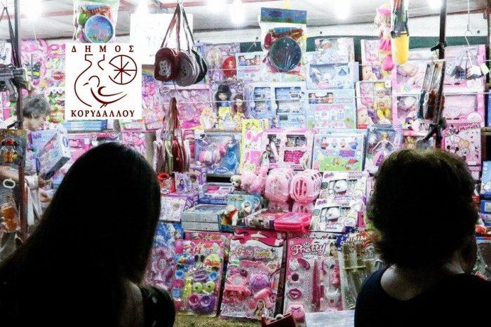 Δήμος Κορυδαλλού: Αιτήσεις για συμμετοχή σε εμποροπανηγύρεις