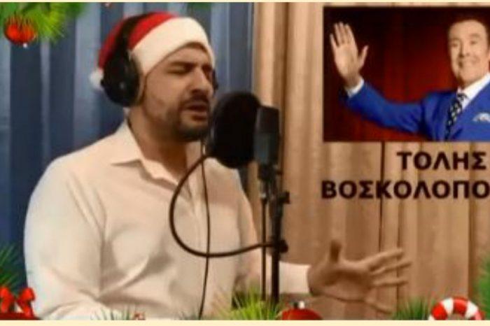 Ο τραγουδιστής που λέει τα κάλαντα με τη φωνή των διάσημων μιλάει στο MEGA