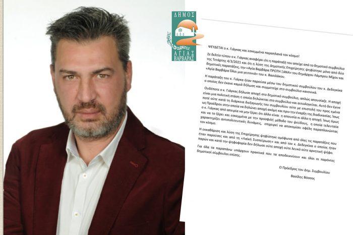 Βασίλης Βόσσος: «Κύριε Γιάγκα ψεύδεστε και εσκεμμένα παραπλανάτε τον κόσμο»