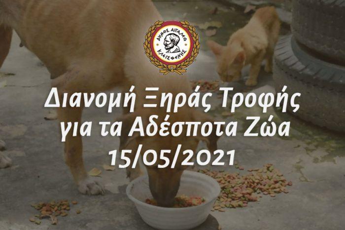 Διανομή Ξηράς Τροφής για τα Αδέσποτα Ζώα από τον Δήμο Αιγάλεω
