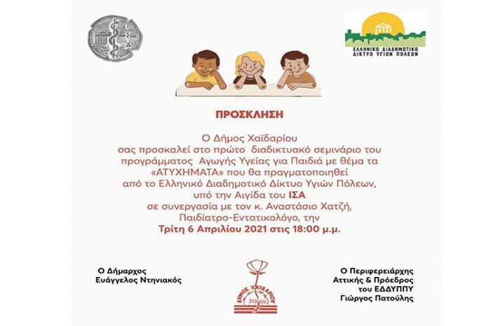 Πρόγραμμα Αγωγής Υγείας για Παιδιά του Δήμου Χαϊδαρίου