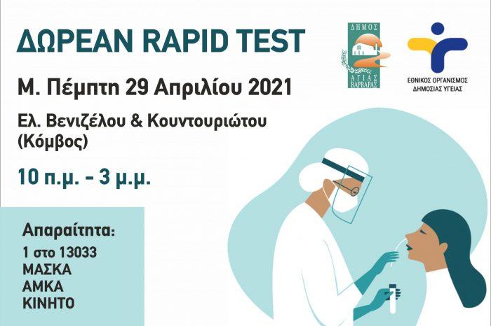 Δωρεάν rapid test την Μ. Πέμπτη 29 Απριλίου, στον κόμβο (Ελ. Βενιζέλου & Κουντουριώτου)
