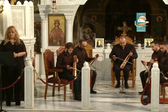 Ύμνοι των Παθών & της Ανάστασης από χορωδούς και λυρωδούς του Δημοτικού Ωδείου Αγίας Βαρβάρας