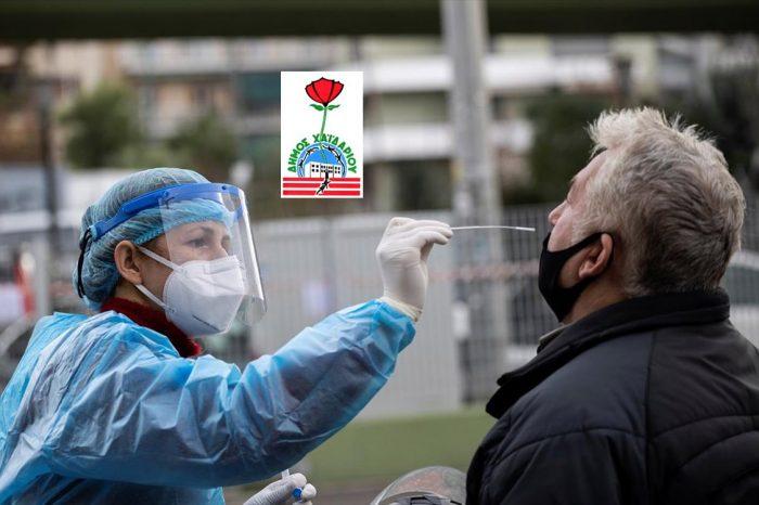 Τη Δευτέρα 3 Μαϊου και  την Τρίτη 4 Μαϊου, το Κέντρο διενέργειας των rapid tests  στο Χαϊδάρι θα λειτουργήσει  κανονικά