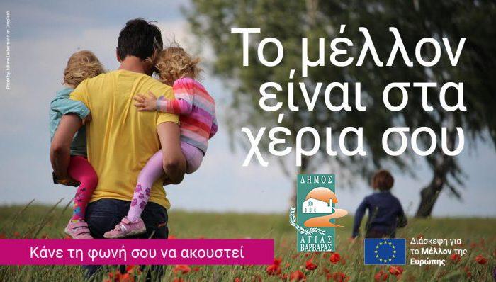Διάσκεψη για το Μέλλον της Ευρώπης