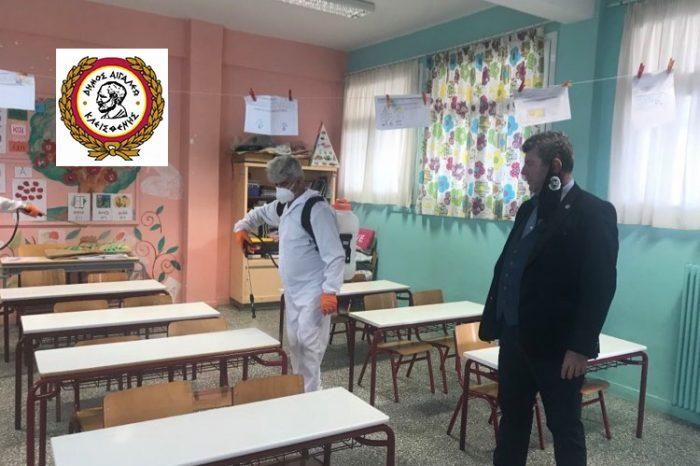 Συνεχίζονται οι απολυμάνσεις σχολικών κτηρίων του Δήμου Αιγάλεω