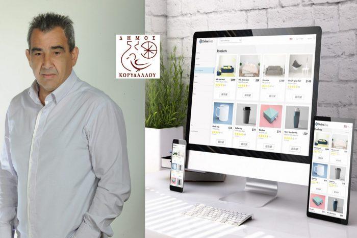 Ο Δήμος Κορυδαλλού στηρίζει ουσιαστικά τις επιχειρήσεις της πόλης