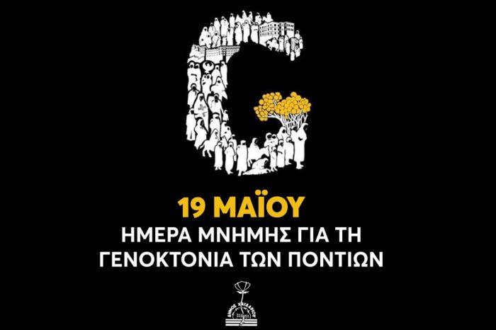 Δήλωση Δημάρχου Χαϊδαρίου Βαγγέλη Ντηνιακού για την Ημέρα Μνήμης της Γενοκτονίας του Ποντιακού Ελληνισμού.