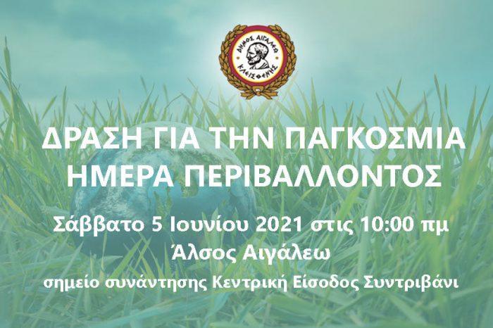 Δράση για την Παγκόσμια Ημέρα Περιβάλλοντος στον Δήμο Αιγάλεω