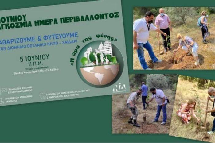 Δενδροφύτευση στον Διομήδειο Βοτανικό Κήπο από τις Γραμματείες Βιώσιμης Επιχειρηματικότητας, Κοινωνικής Αλληλεγγύης και Α.με.Α