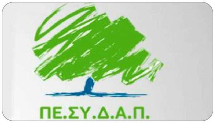 Δράσεις του ΠΕΣΥΔΑΠ στο Όρος Αιγάλεω για την Παγκόσμια Ημέρα Περιβάλλοντος 05-06-2021