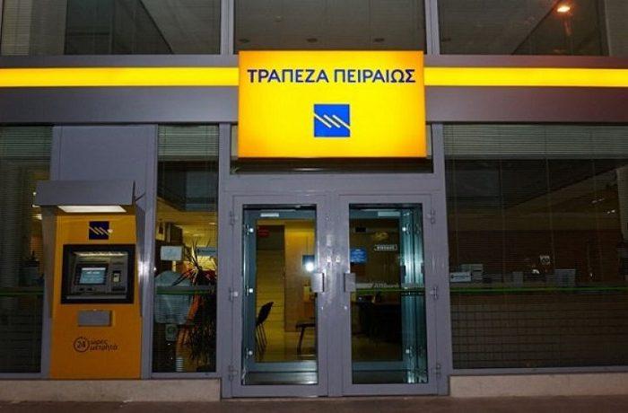Χαμός & στην Τράπεζα Πειραιώς: Ιούλιο & Αύγουστο θα κλείσουν 64 καταστήματα (περιοχές)
