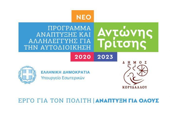 Δέκα προτάσεις κατέθεσε ο Δήμος Κορυδαλλού στο Πρόγραμμα «Αντώνης Τρίτσης»
