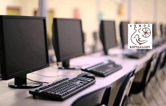 Πρόσκληση εκδήλωσης ενδιαφέροντος συμμετοχής στα τμήματα μάθησης του Κέντρου Διά Βίου Μάθησης (Κ.Δ.Β.Μ.) Δήμου Κορυδαλλού