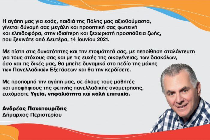 Μήνυμα του Δημάρχου Περιστερίου Ανδρέα Παχατουρίδη για τις Πανελλαδικές Εξετάσεις
