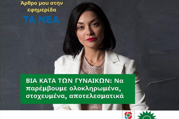 Νάντια Γιαννακοπούλου: ΒΙΑ ΚΑΤΑ ΤΩΝ ΓΥΝΑΙΚΩΝ - Να παρέμβουμε ολοκληρωμένα, στοχευμένα, αποτελεσματικά