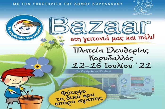 """Bazaar από """"το Χαμόγελο του Παιδιού"""" με την υποστήριξη του Δήμου Κορυδαλλού"""
