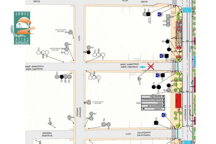Η οδός Ανδρ. Δημητρίου στο τμήμα μεταξύ Ελ. Βενιζέλου και Καραολή  αντιδρομείται