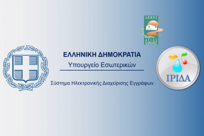 Ο Δήμος Αγίας Βαρβάρας μετασχηματίζεται ψηφιακά με την «ΙΡΙΔΑ»