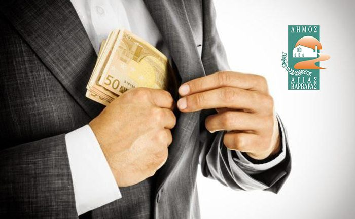 Μεγάλη προσοχή! Απατεώνες παριστάνουν τους δημοτικούς υπαλλήλους και αποσπούν χρηματικά ποσά