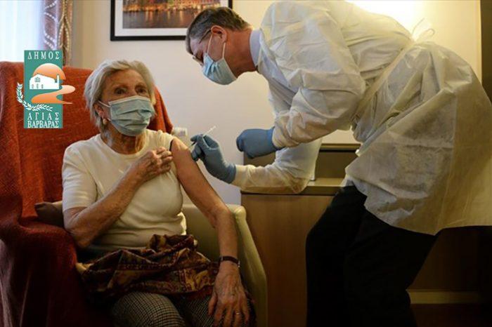 Εμβολιασμοί κατ' οίκον κατά της covid-19 για τα άτομα με αδυναμία μετακίνησης