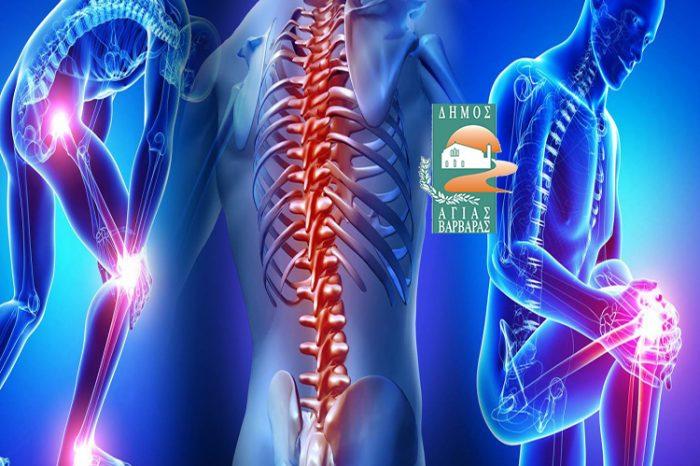 Ολοκλήρωση του προγράμματος πρόληψης της οστεοπόρωσης