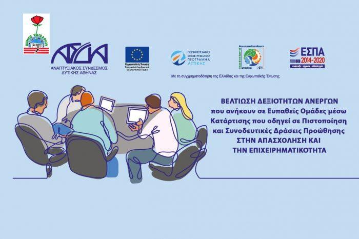 Δήμος Χαϊδαρίου: Ξεκίνησε ο Γ΄ κύκλος του έργου «Βελτίωση Δεξιοτήτων Ανέργων που ανήκουν σε Ευπαθείς Ομάδες