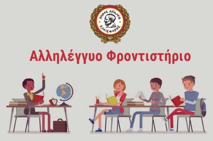Αλληλέγγυο Φροντιστήριο για μαθητές 2021-2022 από τον Δήμο Αιγάλεω