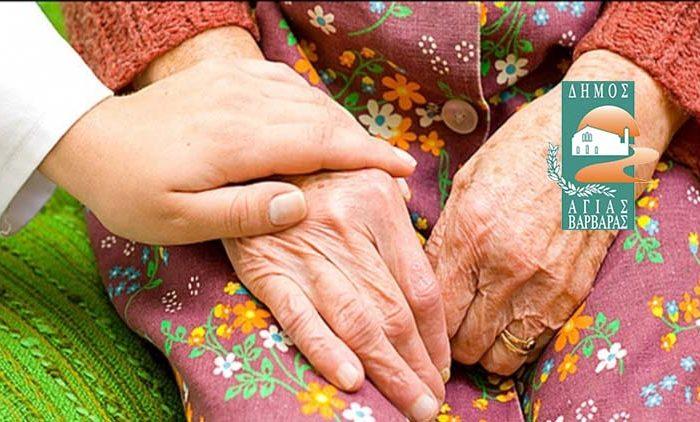 Επανέναρξη λειτουργίας του Κέντρου Ημερήσιας Φροντίδας Ηλικιωμένων ( ΚΗΦΗ)