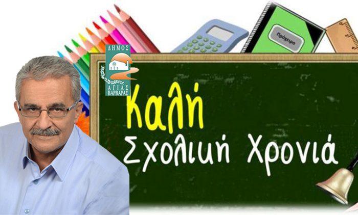 Μήνυμα δημάρχου κ. Λάμπρου Μίχου προς τους μαθητές