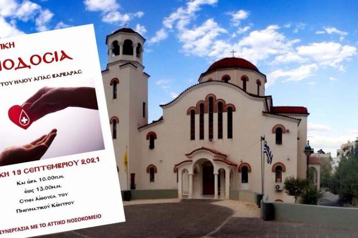Εθελοντική αιμοδοσία στον Ι.Ν. Προφήτου Ηλιού την Κυριακή 19 Σεπτεμβρίου